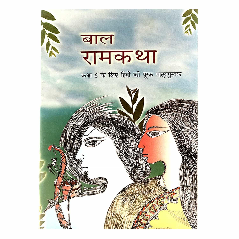 NCERT Hindi Textbook - Class 6 - Bal Ram Katha