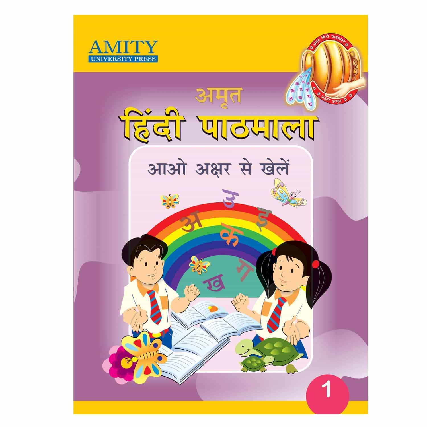 Amrit Hindi Pathmala - Class 1