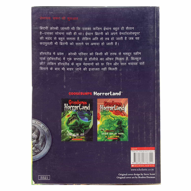 Goosebumps Horrorland Series - Kathputli Ka Badla