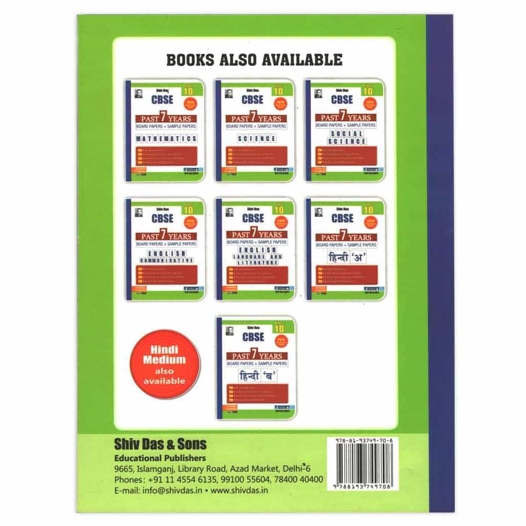Shiv Das CBSE Past 7 Years Board Papers + Sample Papers - Mathematics - Class 10