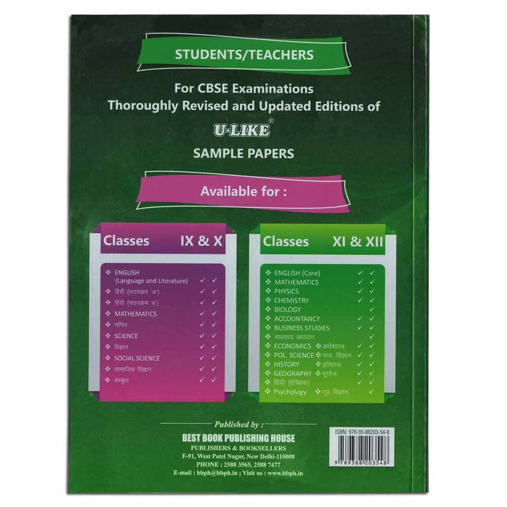 U-Like CBSE Social Science Sample Papers & Model Test Papers - Class 10