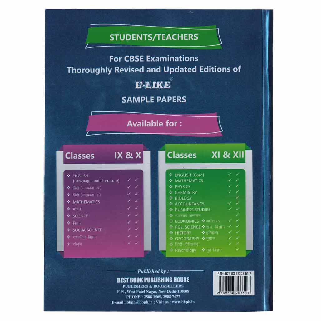 U-Like CBSE English Sample Papers & Model Test Papers - Class 12